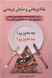 نسخه دیجیتالی کتاب غذا درمانی و مکمل درمانی