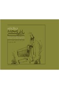 نسخه دیجیتالی کتاب بازاریابی مجدد به سبک ایرانی