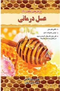 نسخه دیجیتالی کتاب عسل درمانی