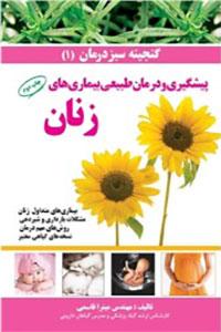 پیشگیری و درمان طبیعی بیماری های زنان