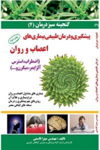 نسخه دیجیتالی کتاب پیشگیری و درمان طبیعی بیماری های اعصاب و روان