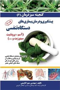 پیشگیری و درمان بیماری های دستگاه تنفسی