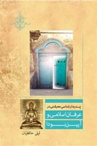 نسخه دیجیتالی کتاب پدیدار شناسی معرفتی در عرفان اسلامی و آیین بودا