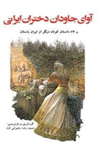 آوای جاودان دختران ایرانی
