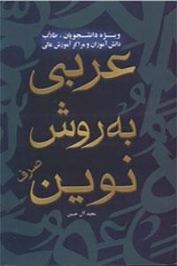 عربی به روش نوین