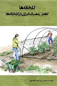 گلخانه ها - کاهش مصرف انرژی در گلخانه ها