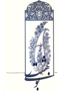 نسخه دیجیتالی کتاب بوی بهشت
