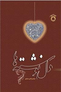 نسخه دیجیتالی کتاب دل نوشته ها