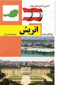 نسخه دیجیتالی کتاب آشنایی با کشورهای جهان : اتریش