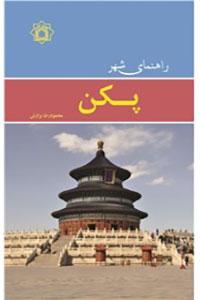 راهنمای شهر پکن