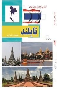 آشنایی با کشورهای جهان : تایلند