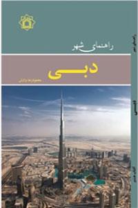 نسخه دیجیتالی کتاب راهنمای شهر دبی