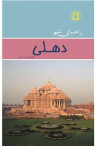 نسخه دیجیتالی کتاب راهنمای شهر دهلی