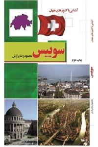 آشنایی با کشورهای جهان : سوییس