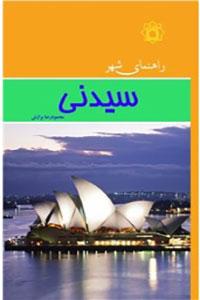 نسخه دیجیتالی کتاب راهنمای شهر سیدنی
