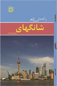 نسخه دیجیتالی کتاب راهنمای شهر شانگهای