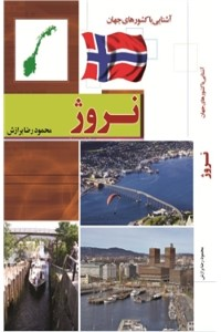 نسخه دیجیتالی کتاب آشنایی با کشورهای جهان : نروژ