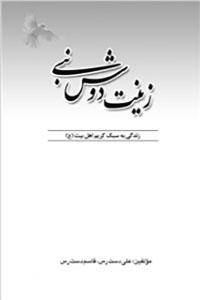 نسخه دیجیتالی کتاب زینت دوش نبی
