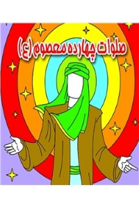صلوات چهارده معصوم (ع)