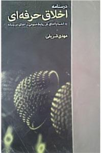 نسخه دیجیتالی کتاب درسنامه اخلاق حرفه ای در روابط عمومی و رسانه