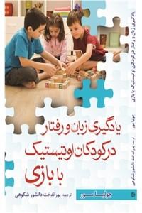 نسخه دیجیتالی کتاب یادگیری زبان و رفتار در کودکان اوتیستیک با بازی