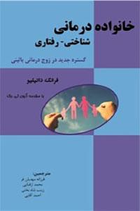 خانواده درمانی شناختی - رفتاری