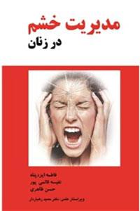 مدیریت خشم در زنان