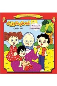 نسخه دیجیتالی کتاب قصه های مادربزرگ
