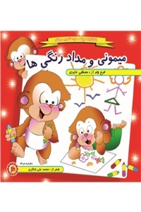 میمونی و مدادرنگی ها