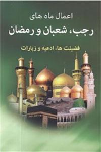 نسخه دیجیتالی کتاب اعمال ماه های رجب، شعبان و رمضان