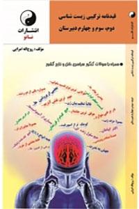 نسخه دیجیتالی کتاب قیدنامه ترکیبی زیست شناسی دوم، سوم و چهارم دبیرستان