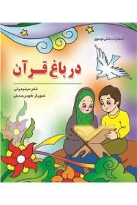 نسخه دیجیتالی کتاب در باغ قرآن
