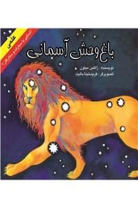 نسخه دیجیتالی کتاب باغ وحش آسمانی