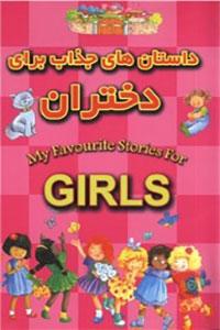 داستان های جذاب برای دختران