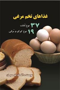 نسخه دیجیتالی کتاب غذاهای تخم مرغی