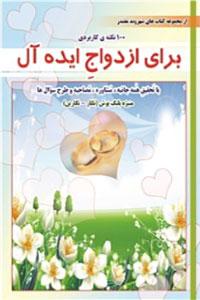 100 نکته کاربردی برای ازدواج ایده آل