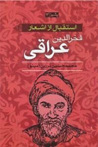 نسخه دیجیتالی کتاب استقبال از اشعار فخرالدین عراقی