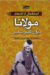 نسخه دیجیتالی کتاب استقبال از اشعار مولانا