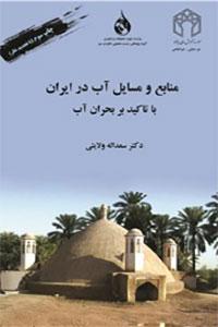 نسخه دیجیتالی کتاب منابع و مسایل آب در ایران