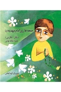 نسخه دیجیتالی کتاب جمعه ها روز امام مهدیه (ع)