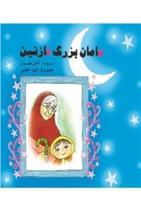 نسخه دیجیتالی کتاب مامان بزرگ نازنین