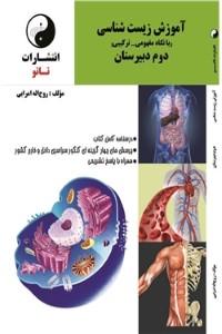 نسخه دیجیتالی کتاب آموزش زیست شناسی دوم دبیرستان