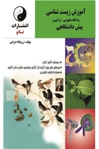 نسخه دیجیتالی کتاب آموزش زیست شناسی پیش دانشگاهی 1