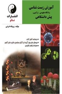 نسخه دیجیتالی کتاب آموزش زیست شناسی پیش دانشگاهی 2