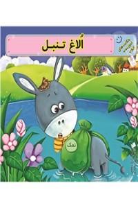 نسخه دیجیتالی کتاب الاغ تنبل