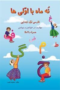 نه ماه با اولی ها - فارسی اول ابتدایی