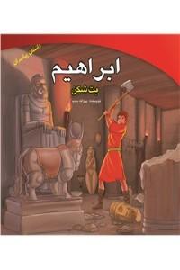 نسخه دیجیتالی کتاب ابراهیم