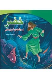 خضر و چشمه ی آب زندگی