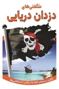 شگفتی های دزدان دریایی