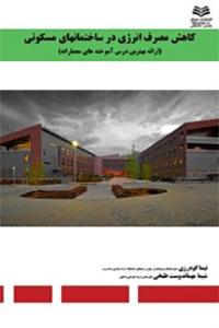 کاهش مصرف انرژی در ساختمان های مسکونی